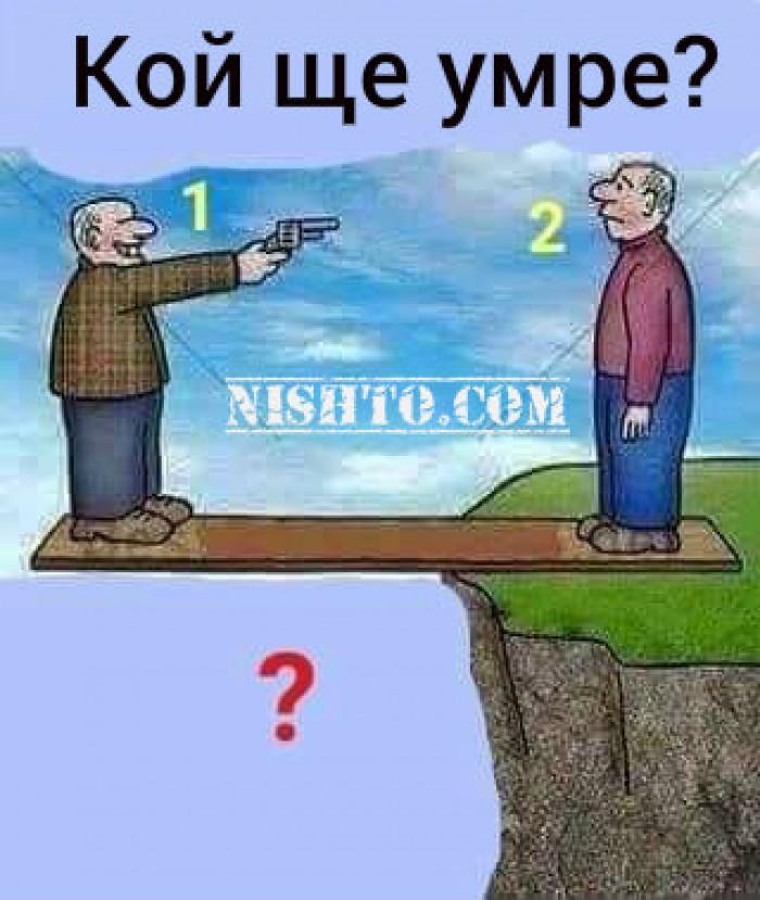 Вицове: Кой ще умре?