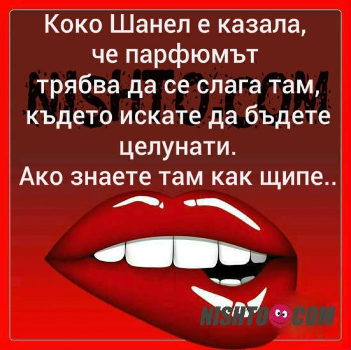 Вицове: Коко Шанел е казала ,че парфюмът трябва да се слага там, където искате да бъдете целунати
