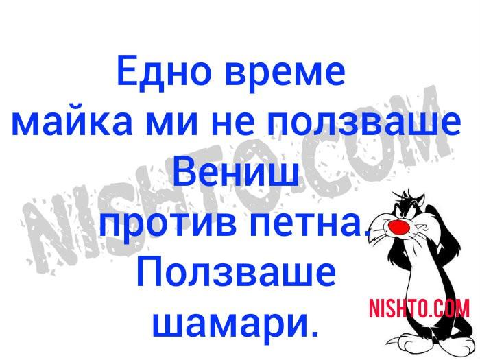 Вицове: Едно време майка ми не ползваше Вениш против петна