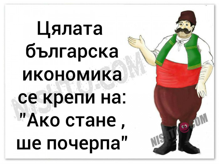 Вицове: Цялата българска икономика се крепи на