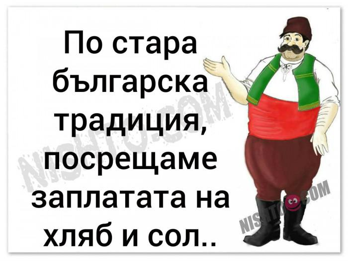 Вицове: По стара българска традиция