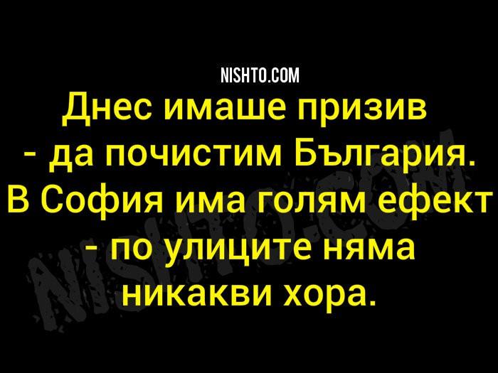 Вицове: Днес имаше призив - да почистим България