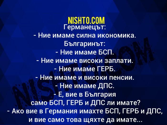 Вицове:  Е, вие в България само БСП, ГЕРБ и ДПС ли имате