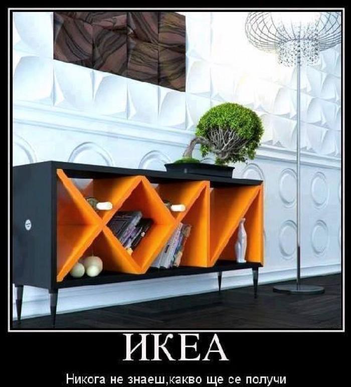 Вицове: Икеа