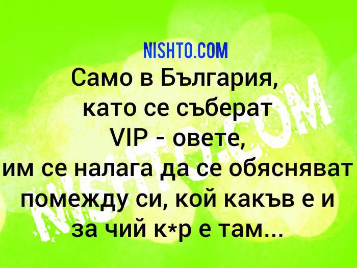 Вицове: Само в България, като се съберат VIP - овете