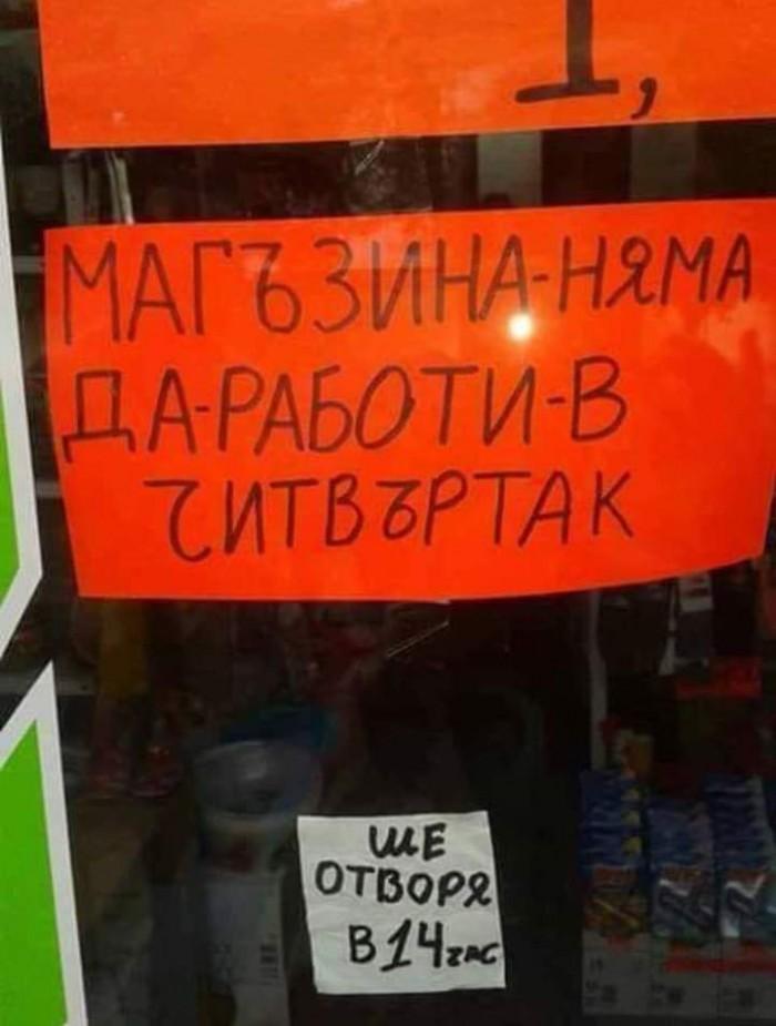 Вицове: Магазин