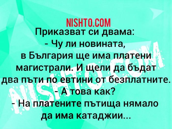 Вицове: Чу ли новината, в България ще има платени магистрали
