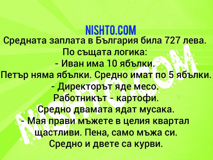 Вицове: Средната заплата в България била 727 лева