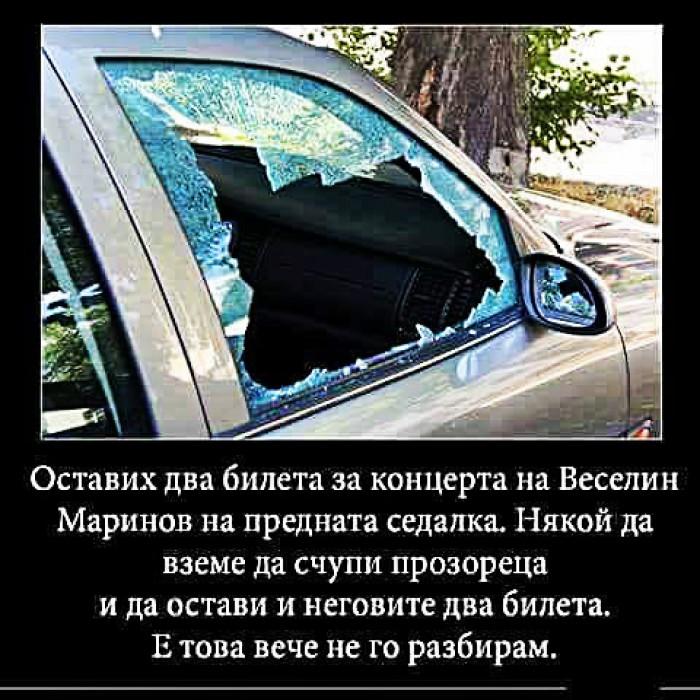 Вицове: Веселин Маринов