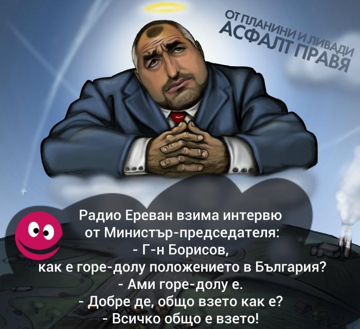Вицове: Г-н Борисов, как е горе-долу положението в България