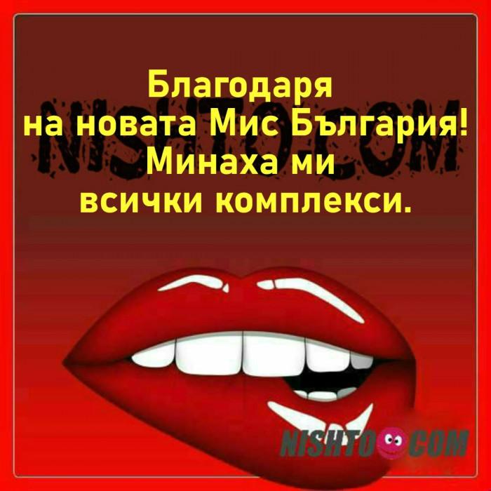 Вицове: Благодаря на новата Мис България