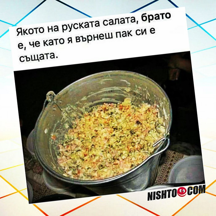 Вицове: Руска салата