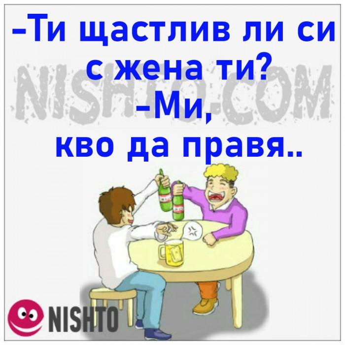 Вицове: Ти щастлив ли си с жена ти