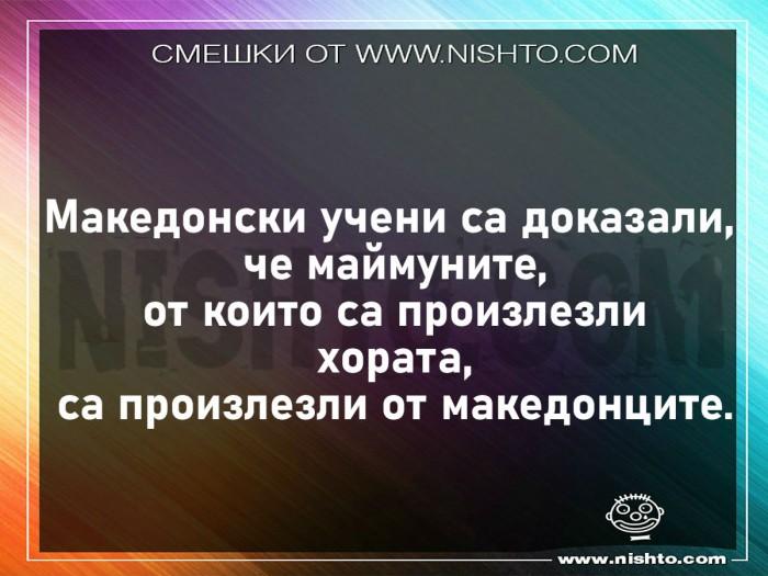 Вицове: Македонски учени са доказали