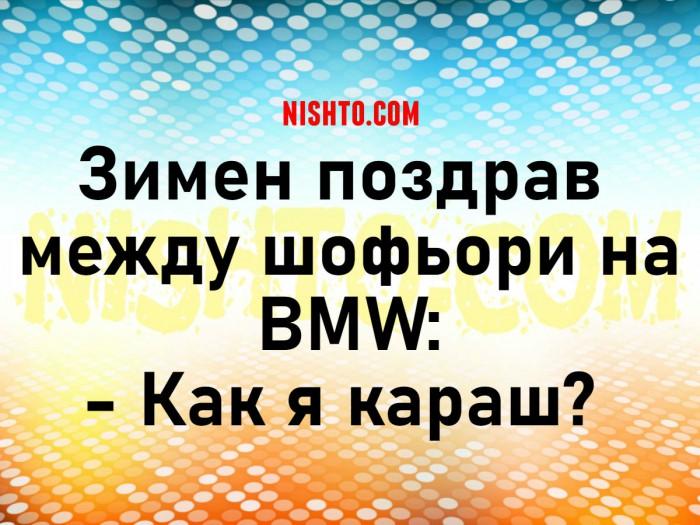 Вицове: Зимен поздрав между шофьори на BMW