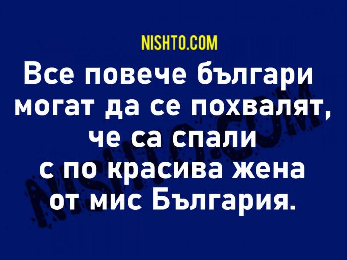 Вицове: Все повече българи могат да се похвалят