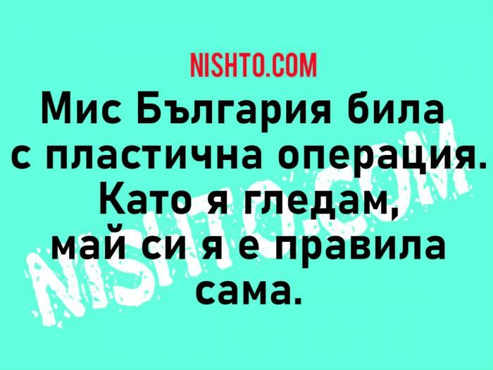 Вицове: Мис България била с пластична операция