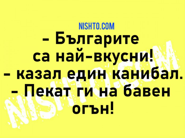 Вицове: Българите са най-вкусни