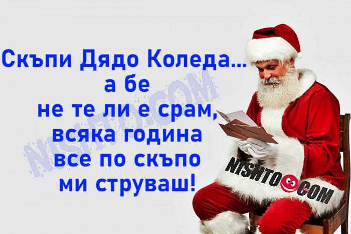 Вицове: Скъпи дядо Коледа