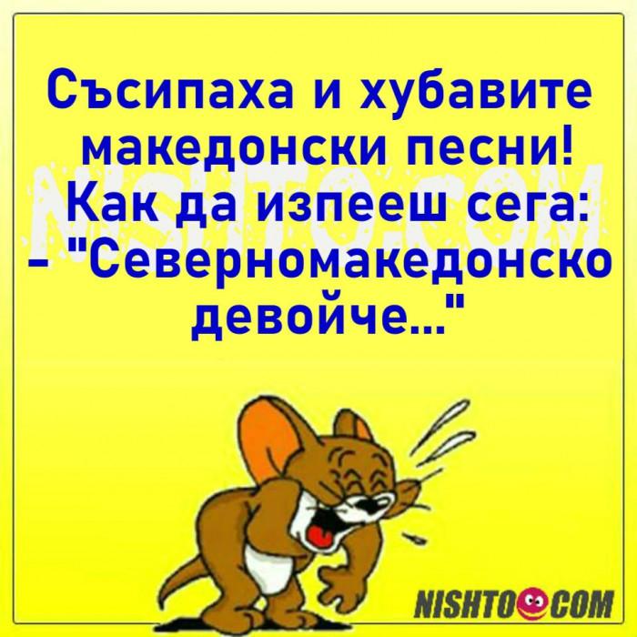 Вицове: Съсипаха и хубавите македонски песни