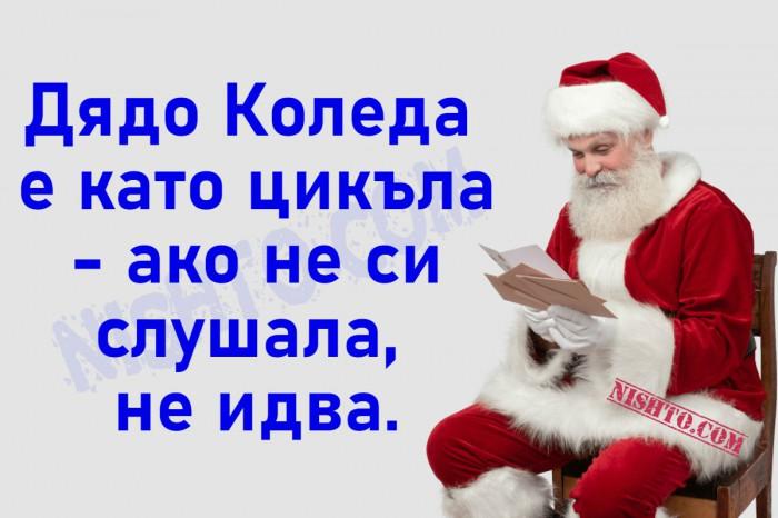 Вицове: Дядо Коледа е като цикъла