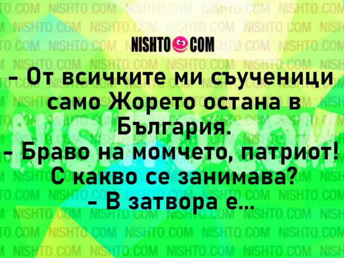 Вицове: От всичките ми съученици само Жорето остана в България
