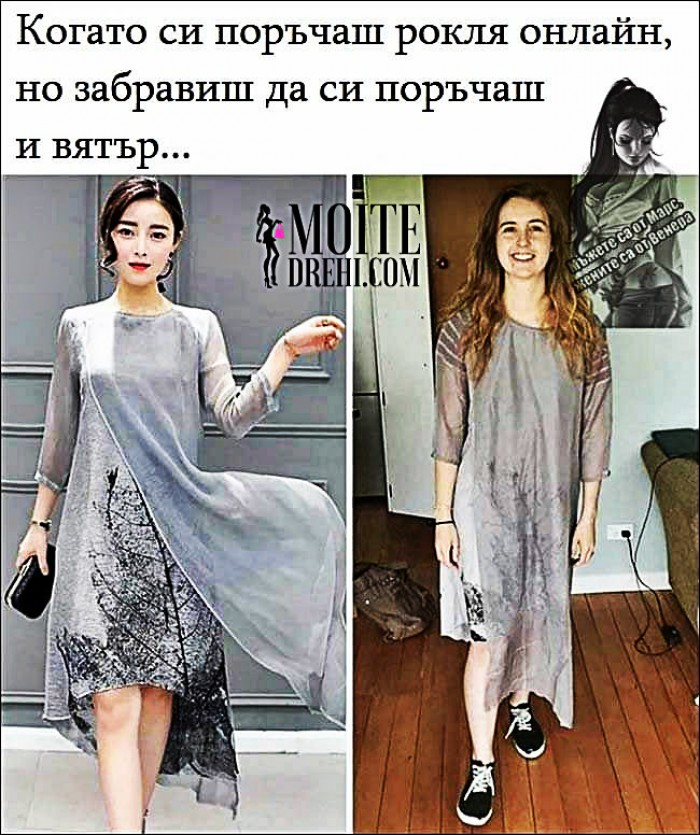 Вицове: Когато си поръчаш рокля онлайн