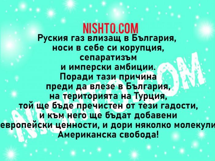 Вицове: Руския газ влизащ в България