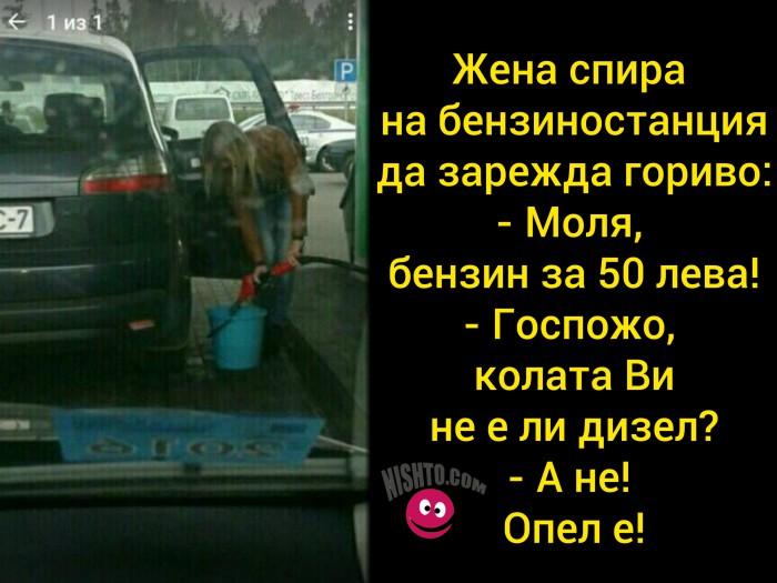 Вицове: Жена спира на бензиностанция да зарежда гориво