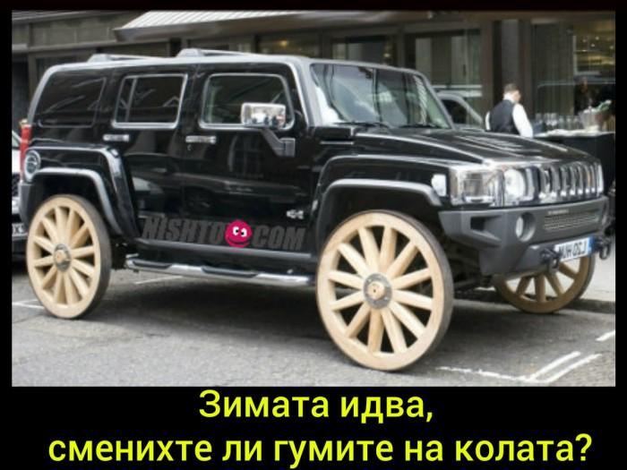Вицове: Зимата идва, сменихте ли гумите на колата