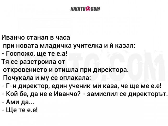 Вицове: Иванчо станал в часа при новата младичка учителка и й казал