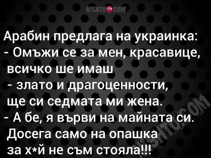 Вицове: Арабин предлага на украинка