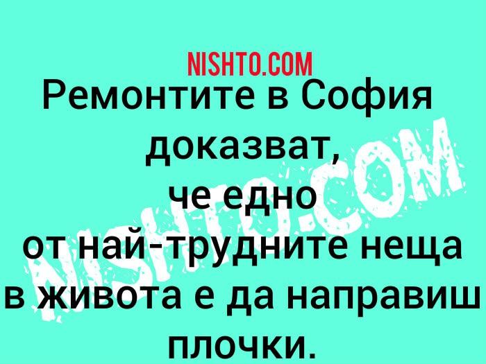 Вицове: Ремонтите в София доказват