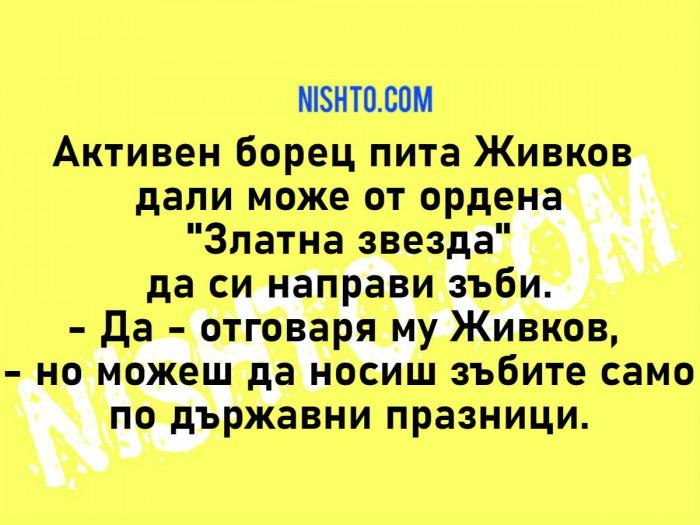 Вицове: Активен борец пита Живков
