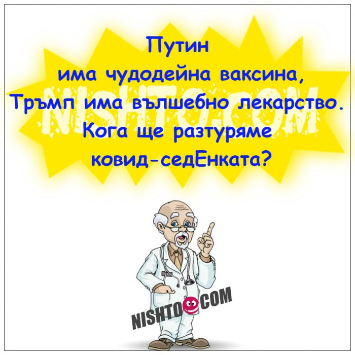 Вицове: Путин има чудодейна ваксина