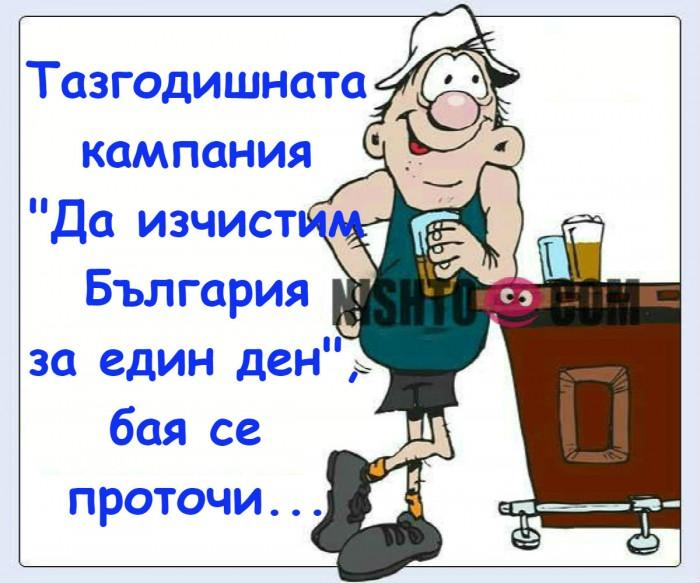 Вицове: Да изчистим България за един ден