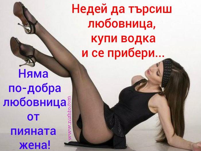 Вицове: Недей да търсиш любовница