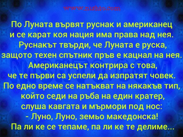 Вицове: Луно земьо македонска