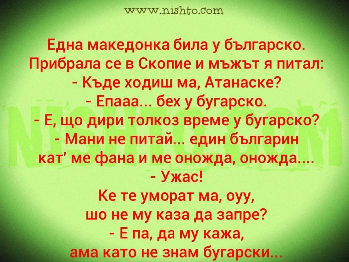 Вицове: Една македонка била у българско