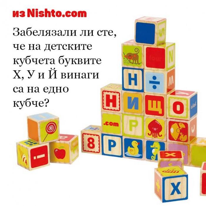 Вицове: За дървените кубчета с букви и цензурата