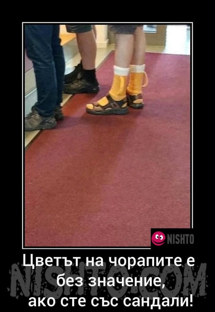 Вицове: Цветът на чорапите е без значение