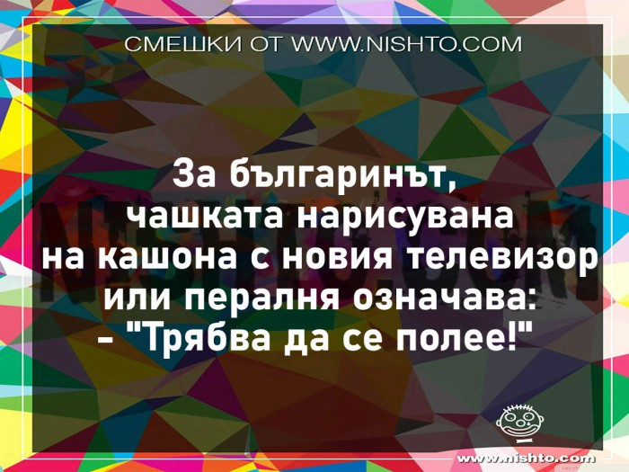 Вицове: За българинът, чашката нарисувана на кашона