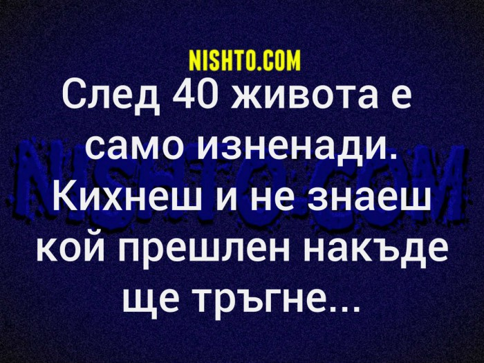Вицове: След 40 живота