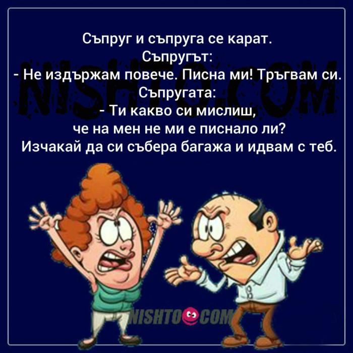 Вицове: Съпруг и съпруга се карат
