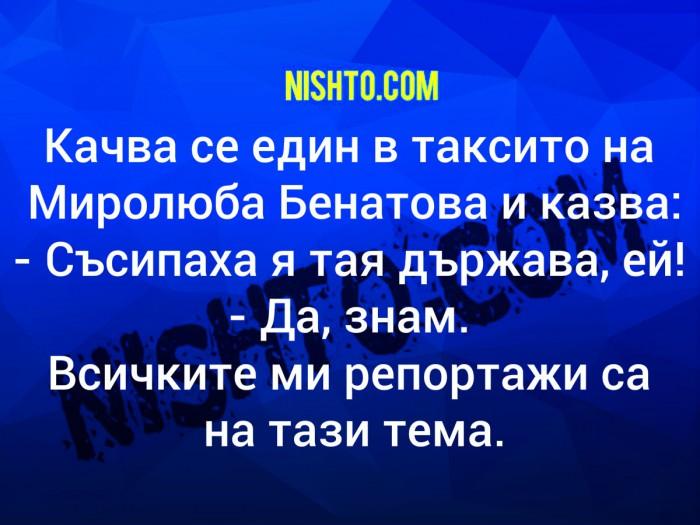 Вицове: Качва се един в таксито на Миролюба Бенатова