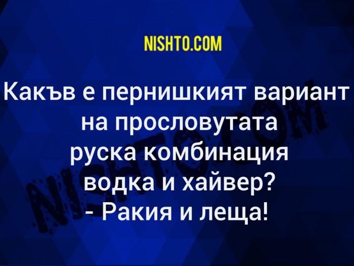 Вицове: Какъв е пернишкият вариант на прословутата руска комбинация водка и хайвер