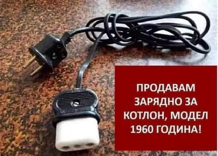 Вицове: Продавам зарядно
