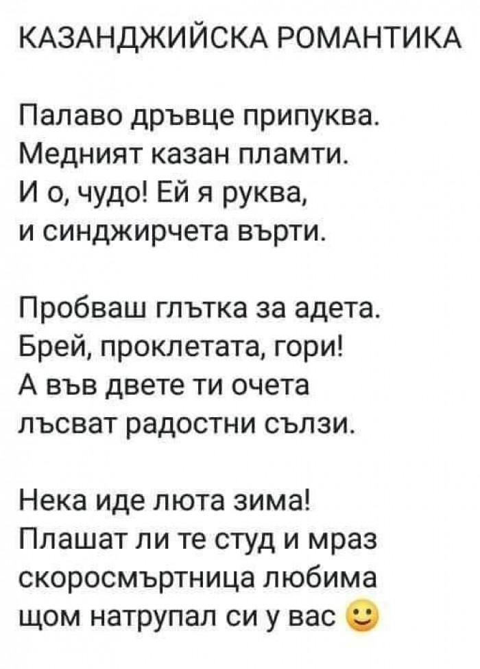 Вицове: Казанджийска романтика